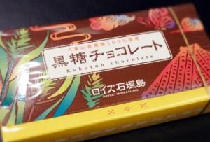 黒糖チョコ2
