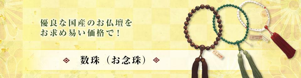 数珠(お念珠)