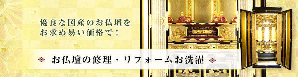 お仏壇の修理・リフォームお洗濯