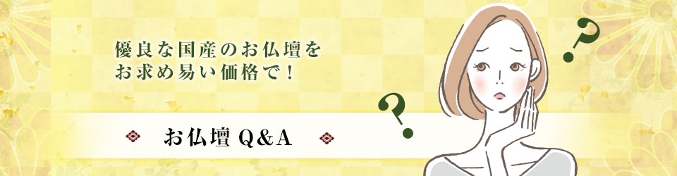 お仏壇Q&A