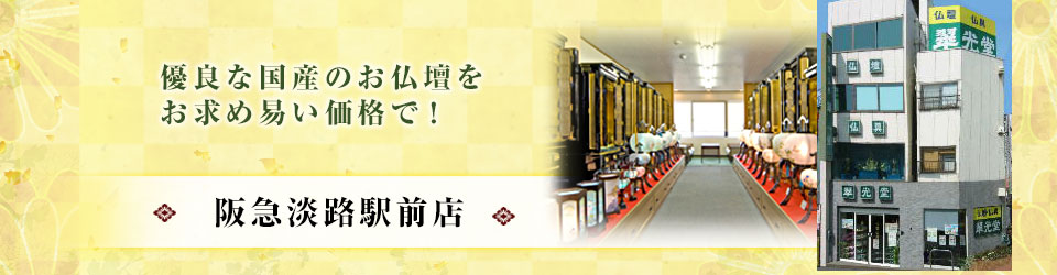 阪急淡路駅前店