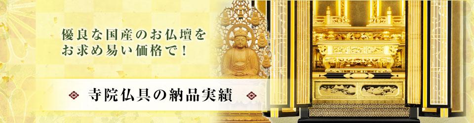 寺院仏具の納品実績
